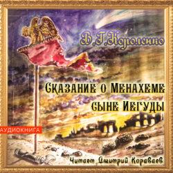 Сказание о Менахеме, сыне Иегуды. В.Г.Короленко.