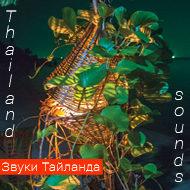 Звуки Тайланда.