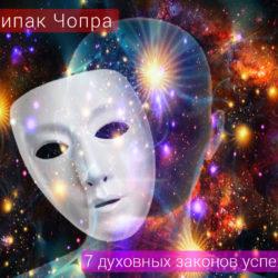 Семь Духовных Законов Успеха.