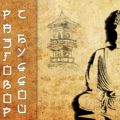 «Разговор с Буддой»